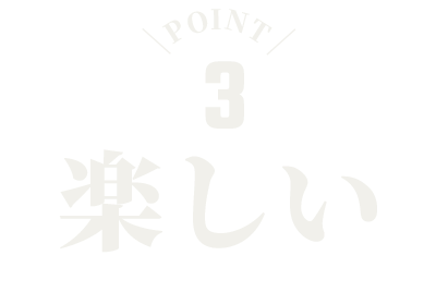 POINT3 楽しい